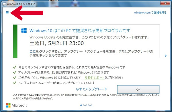 windows10_yoyaku_2