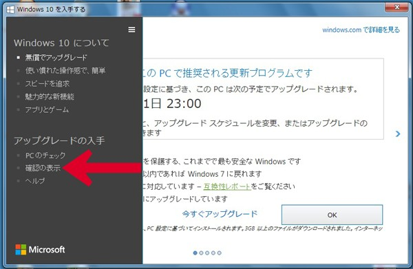 windows10_yoyaku_3
