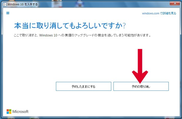 windows10_yoyaku_5