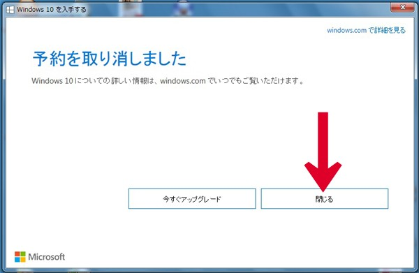 windows10_yoyaku_6
